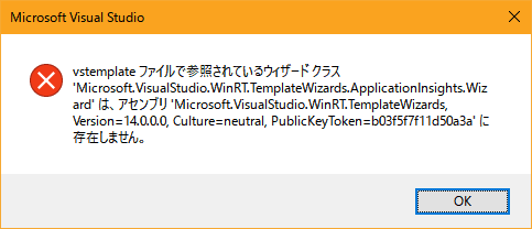 vs2015_templatewizards_error